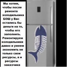 Холодильник-Бош-ремонт