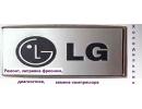 LG-holodilnik